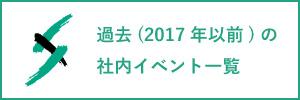 過去(2017年以前)の社内イベント一覧