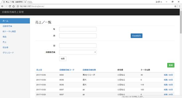 自動販売機売上管理システム01