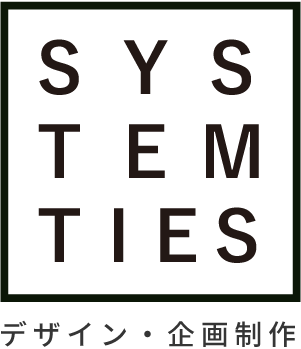 SYSTEM TIES デザイン・企画制作