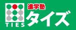進学塾タイズ